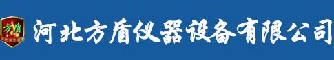 河北方盾仪器龙8登录网站有限公司