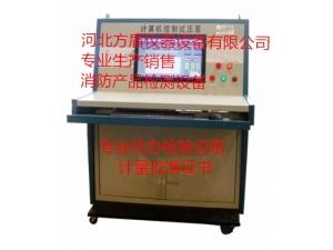电脑控制综合实验爆破试验装置