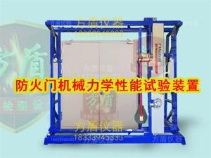防火门机械性能试验装置12955-2021新国标防火门可靠性试验装置