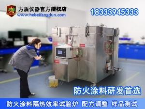 FHTL-L型钢结构龙8官方网站app涂料隔热效率偏差试验炉
